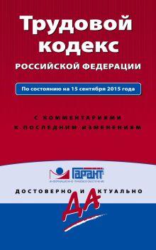 Обложка Трудовой кодекс РФ. По состоянию на 15 сентября 2015 года. С комментариями к последним изменениям