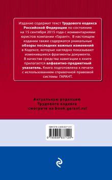 Обложка сзади Трудовой кодекс РФ. По состоянию на 15 сентября 2015 года. С комментариями к последним изменениям