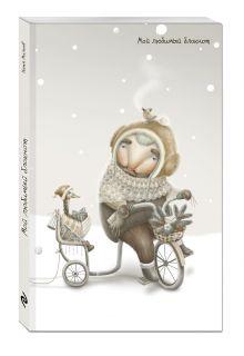 Екатерина Малеев - Мой любимый блокнот (зима) обложка книги