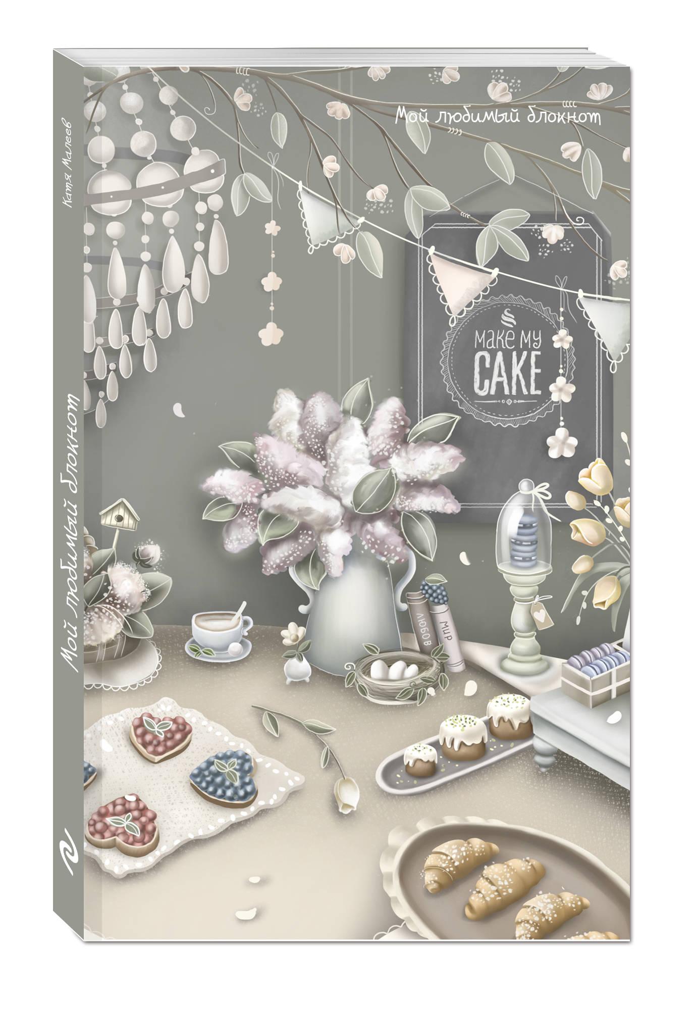 Мой любимый блокнот (сладкий стол)