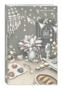 Екатерина Малеев - Мой любимый блокнот (сладкий стол) обложка книги