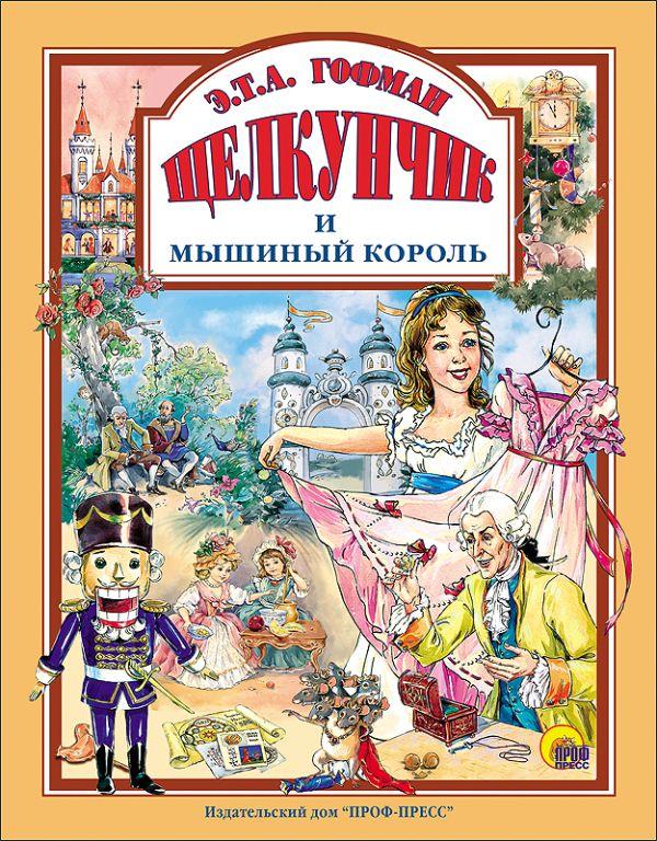 Л.С. ЩЕЛКУНЧИК И МЫШИНЫЙ КОРОЛЬ Э.Т.А. Гофман