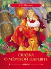 Пушкин А.С. Сказка о мёртвой царевне и о семи богатырях