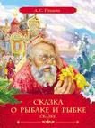 Пушкин А.С. Сказка о рыбаке и рыбке Пушкин А.С.