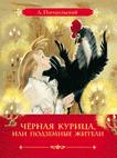 Погорельский А.А. Черная курица