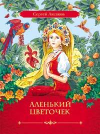 Аксаков С.Т. Аленький цветочек Аксаков С. Т.