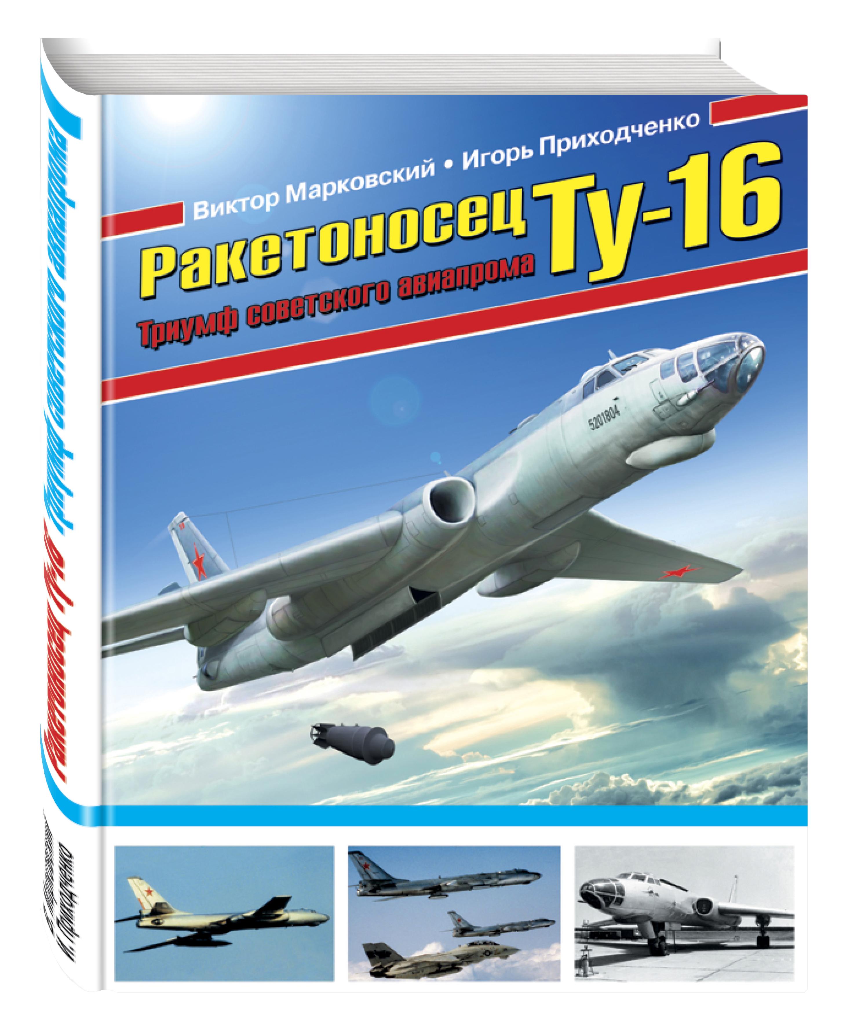 Ракетоносец Ту-16. Триумф советского авиапрома