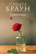 Браун С. - Гордые сердца обложка книги