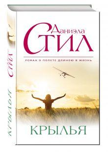 Стил Д. - Крылья обложка книги