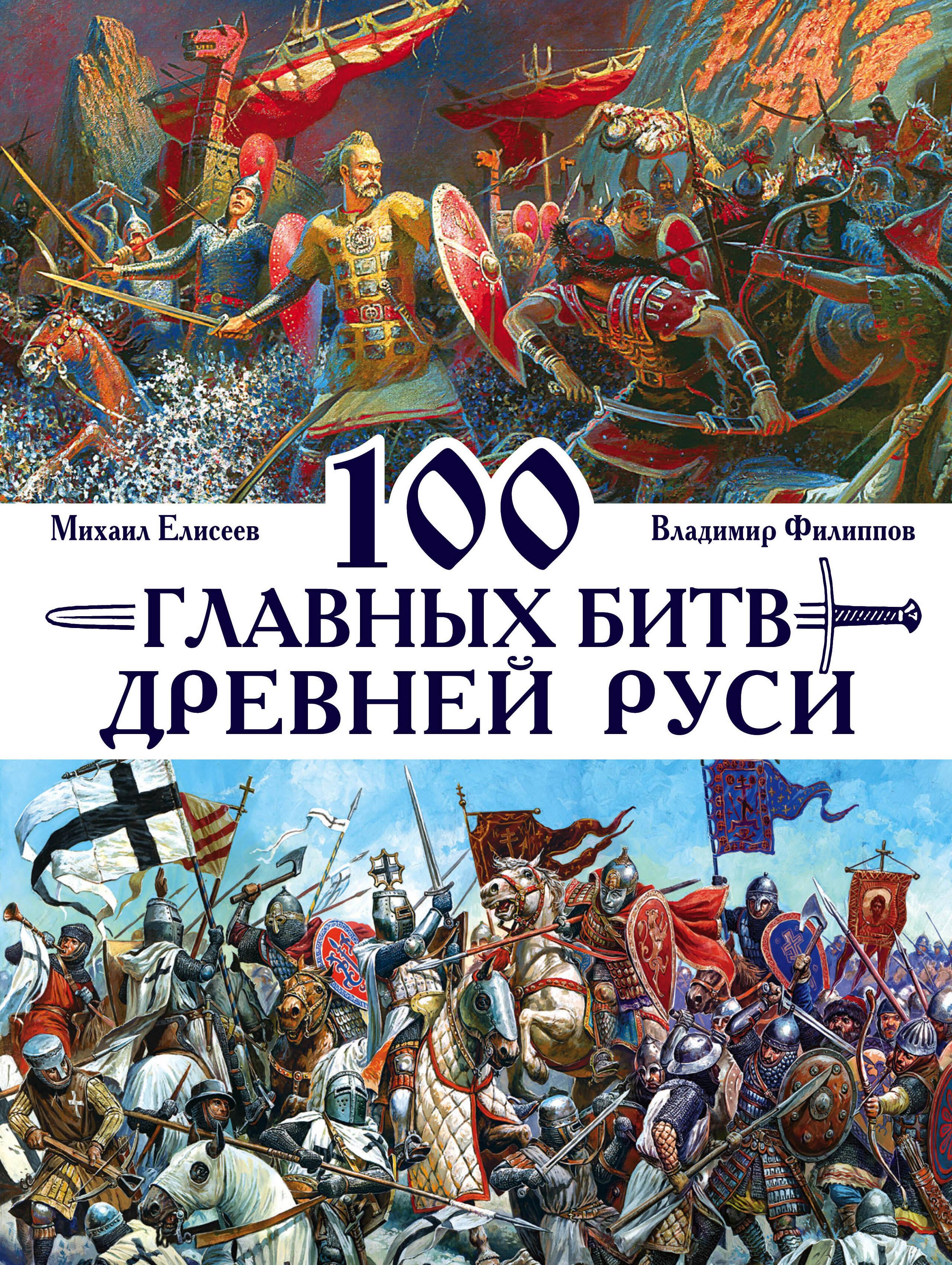 Книга 100 главных битв Древней Руси и Московского Царства