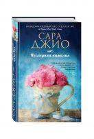 Джио С. - Последняя камелия' обложка книги