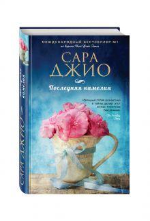 Джио С. - Последняя камелия обложка книги