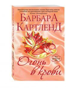 Картленд Б. - Огонь в крови обложка книги