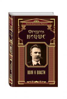 Ницше Ф.В. - Воля к власти обложка книги