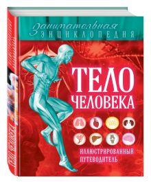 Тело человека: иллюстрированный путеводитель обложка книги
