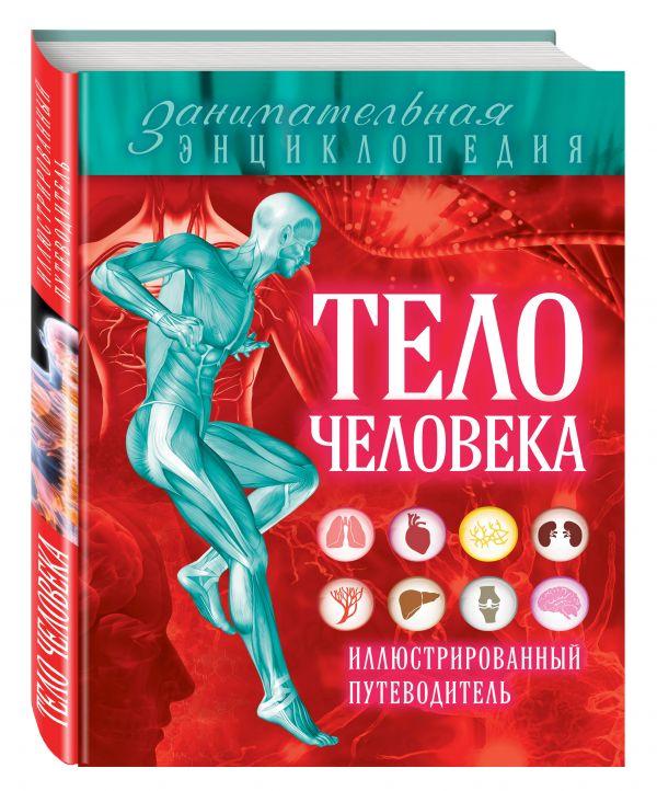 Тело человека: иллюстрированный путеводитель Лукашанец Д.А., Мазур О.Ч., Никитинская Т.В.