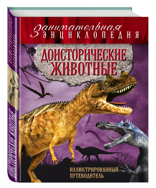 Доисторические животные: иллюстрированный путеводитель