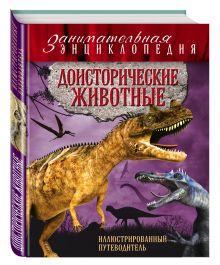 Владимирова В.В. - Доисторические животные: иллюстрированный путеводитель обложка книги