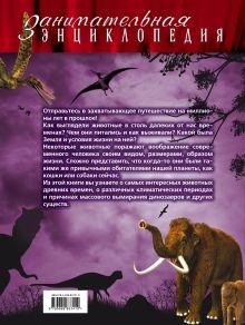 Обложка сзади Доисторические животные: иллюстрированный путеводитель Виктория Владимирова