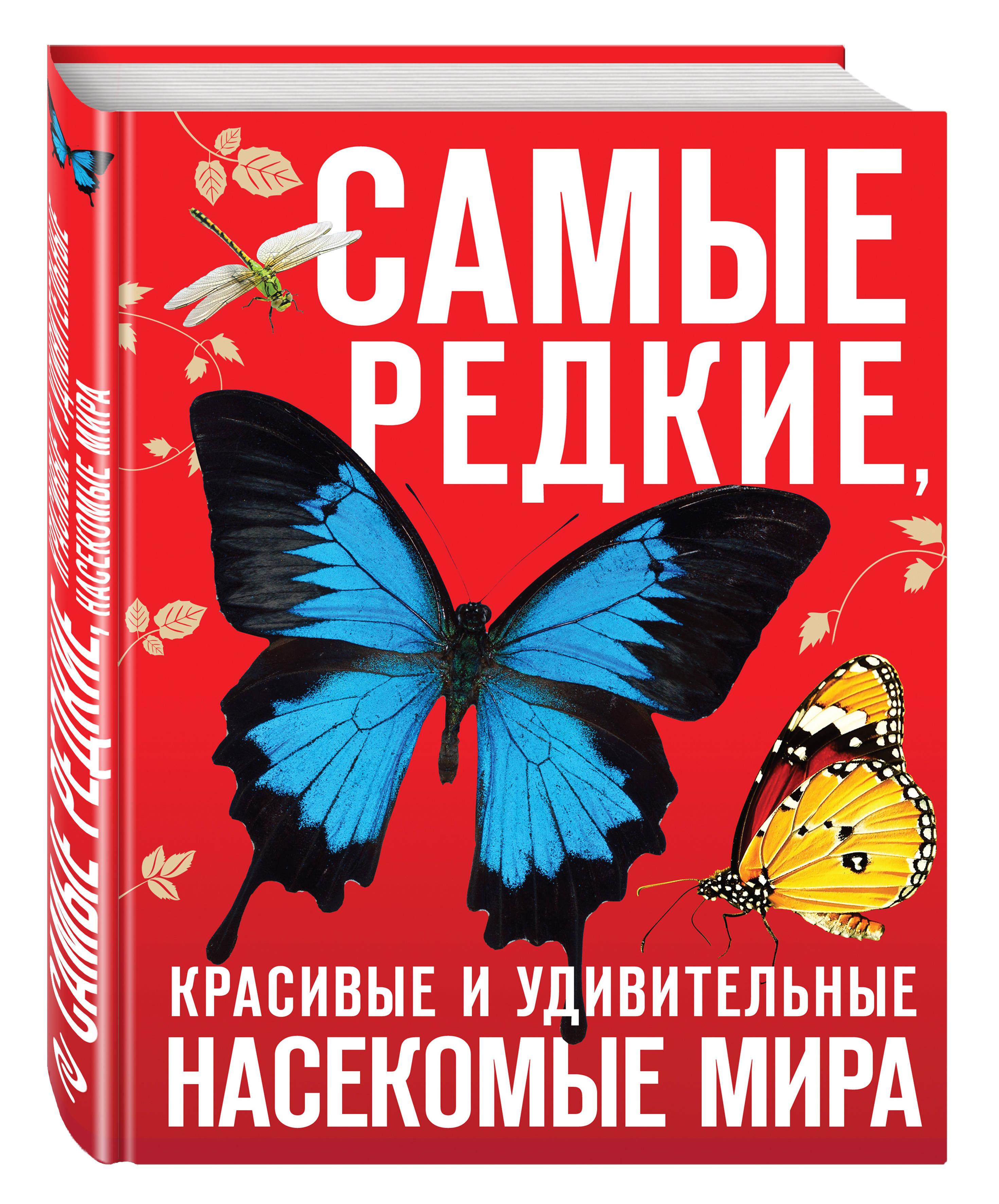 Самые редкие, красивые и удивительные насекомые мира ( Лукашанец Д.А., Лукашанец Е.М., Сауткин Ф.В.  )