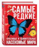 Лукашанец Д.А., Лукашанец Е.М., Сауткин Ф.В. - Самые редкие, красивые и удивительные насекомые мира' обложка книги