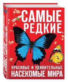 Лукашанец Д.А., Лукашанец Е.М., Сауткин Ф.В. - Самые редкие, красивые и удивительные насекомые мира обложка книги