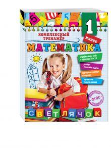 Горохова А.М. - Математика. 1 класс обложка книги
