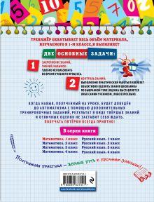 Обложка сзади Математика. 1 класс А.М. Горохова