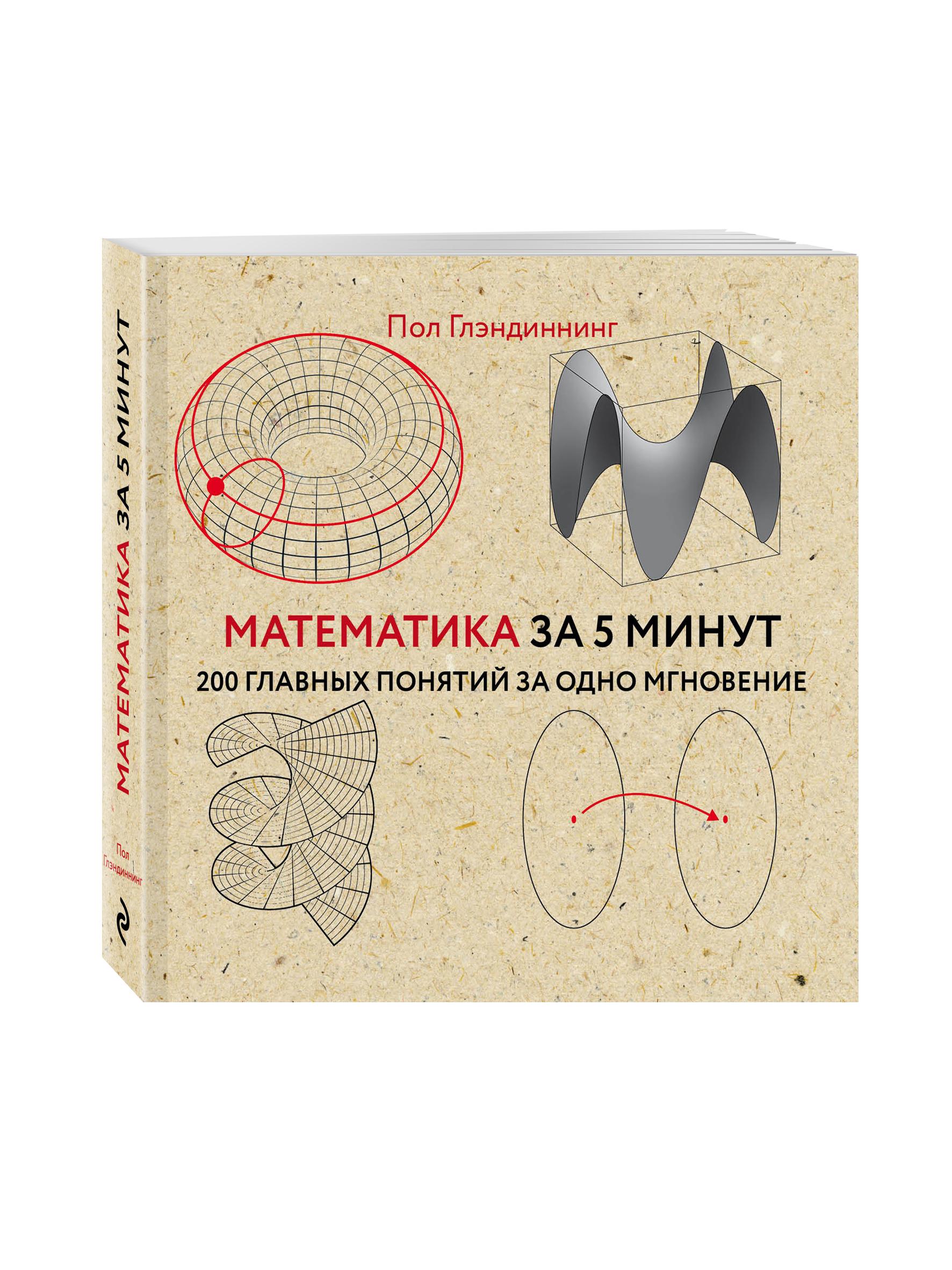 Математика за 5 минут ( Глэндиннинг П.  )