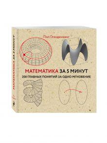 Глэндиннинг П. - Математика за 5 минут обложка книги