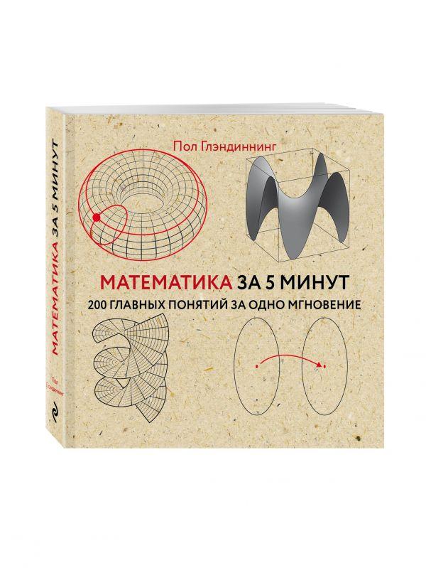 Математика за 5 минут Глэндиннинг П.