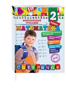 Горохова А.М. - Математика. 2 класс обложка книги