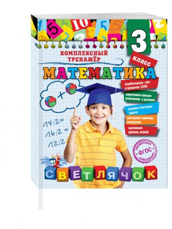 Математика. 3 класс Горохова А.М.