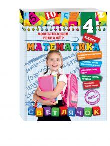 Горохова А.М. - Математика. 4 класс обложка книги