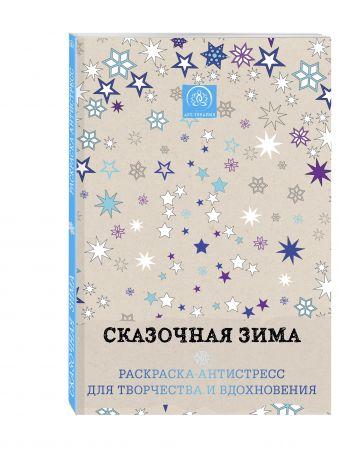 Сказочная зима.Раскраска-антистресс для творчества и вдохновения. Поляк К.М.