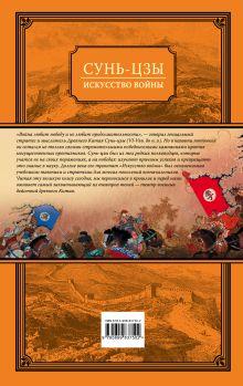 Обложка сзади Искусство войны Сунь-цзы