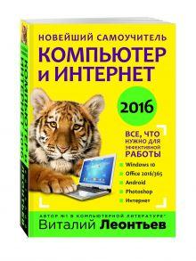 Леонтьев В.П. - Новейший самоучитель. Компьютер и интернет 2016 обложка книги