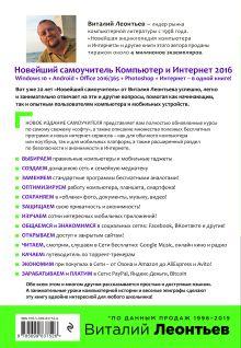 Обложка сзади Новейший самоучитель. Компьютер и интернет 2016 Виталий Леонтьев