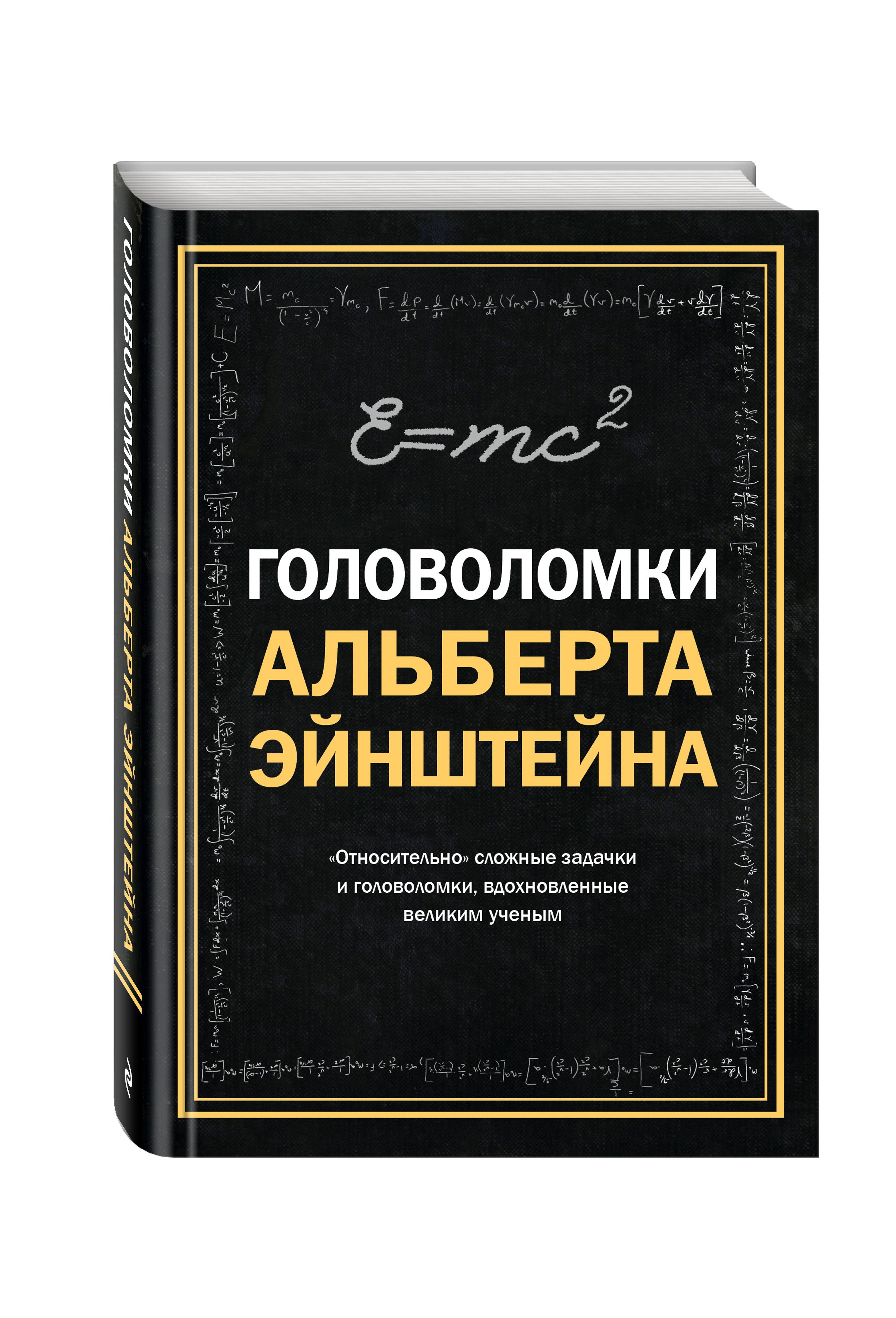 Головоломки Альберта Эйнштейна