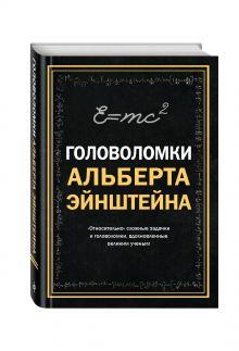 Дедопулос Т. - Головоломки Альберта Эйнштейна обложка книги