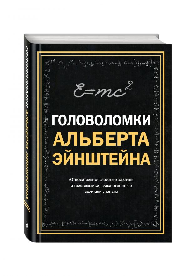 Головоломки Альберта Эйнштейна Дедопулос Т.