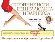 Обложка Стройные ноги без целлюлита и варикоза Марина Корпан