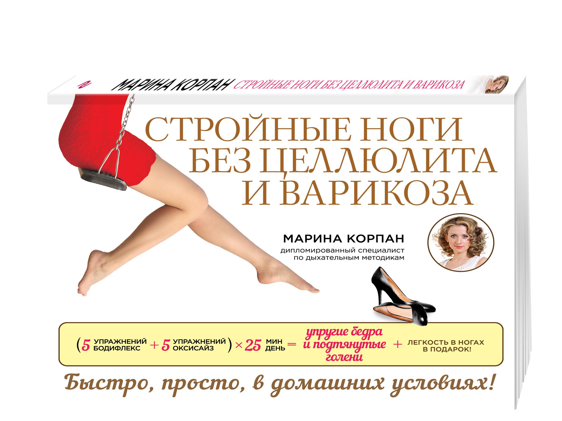 Стройные ноги без целлюлита и варикоза ( Корпан М.  )