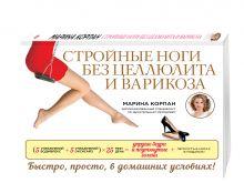 Корпан М. - Стройные ноги без целлюлита и варикоза обложка книги