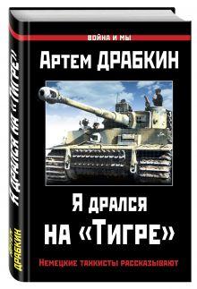 Я дрался на «Тигре». Немецкие танкисты рассказывают обложка книги