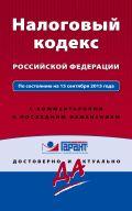 Налоговый кодекс РФ. По состоянию на 15 сентября 2015 года. С комментариями к последним изменениям от ЭКСМО