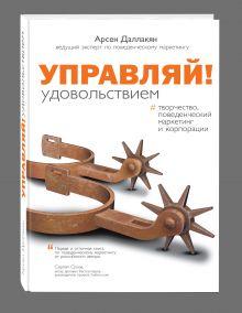 Даллакян А.К. - Управляй удовольствием! обложка книги