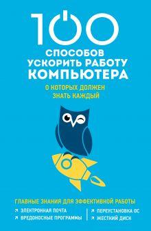 Макарский Д.Д. - 100 способов ускорить работу вашего компьютера обложка книги