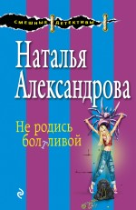 Александрова Н.Н. - Не родись болтливой обложка книги