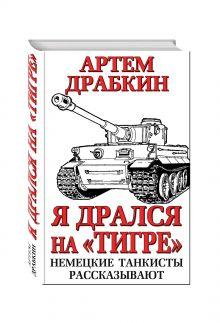 Драбкин А.В. - Я дрался на «Тигре». Немецкие танкисты рассказывают обложка книги